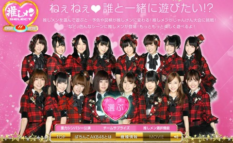 AKB48 推しメン