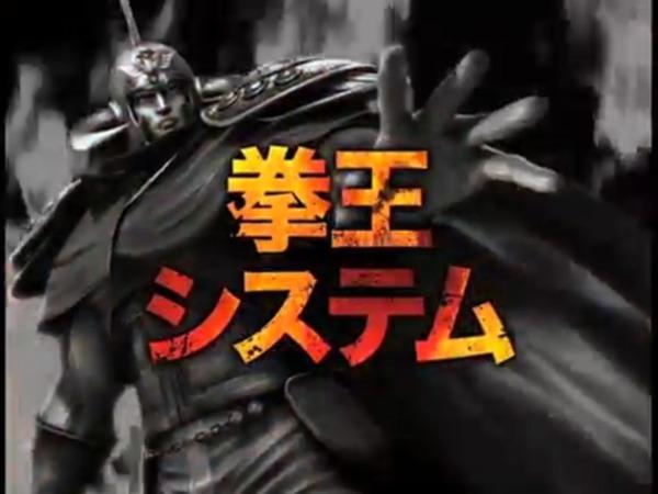 ぱちんこCR北斗の拳6拳王012