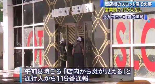 ラッキーセブン火事01