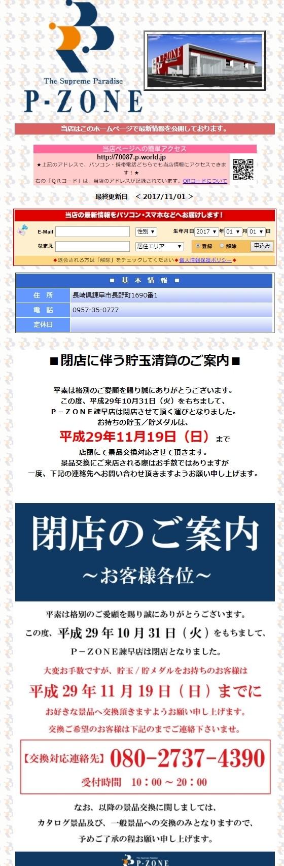 長崎南004