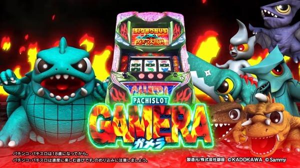 gamera12-min
