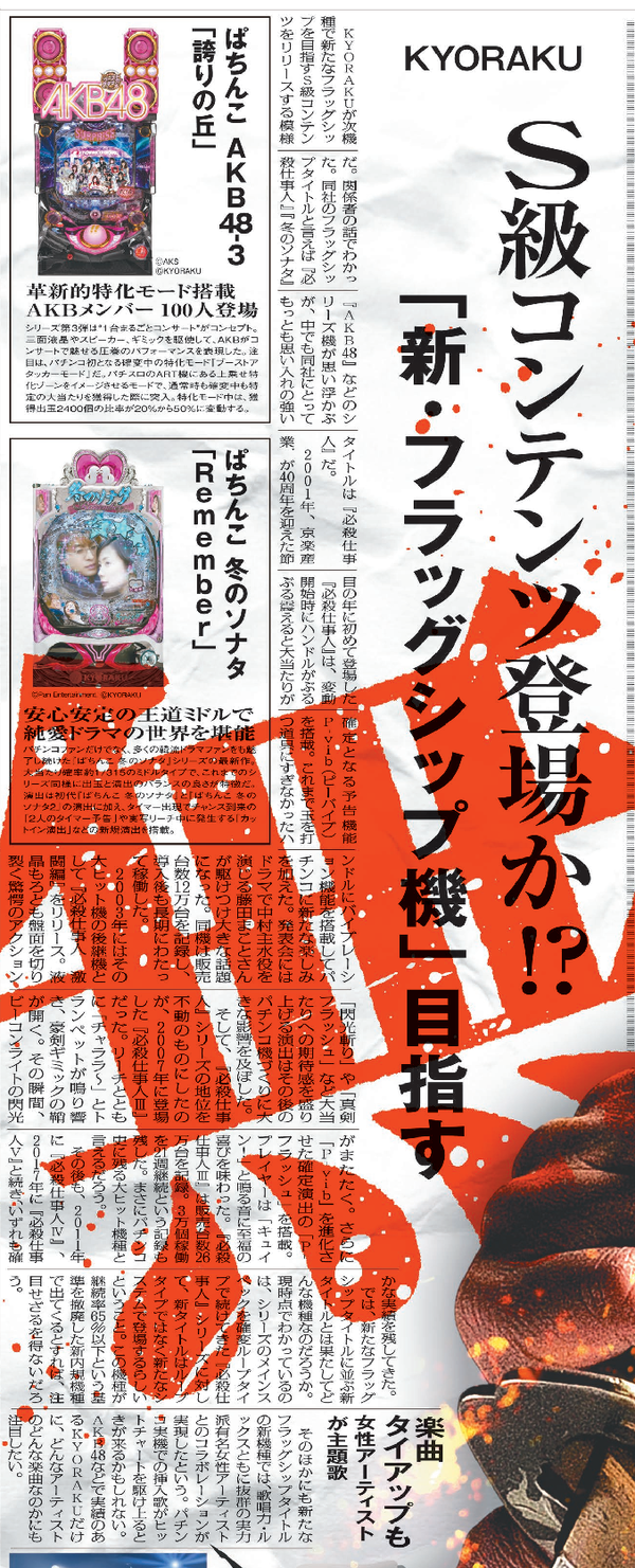 京楽の新台?2