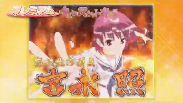CR咲-Saki-044