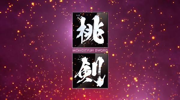 桃剣(14)