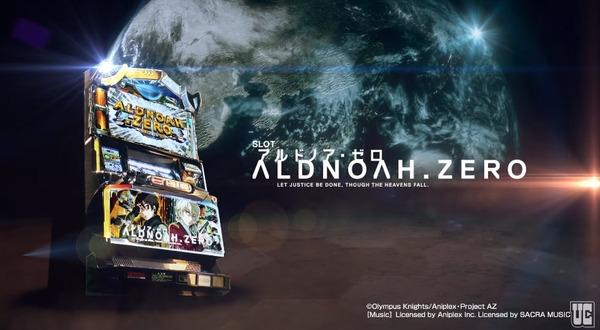 【新台】エレコ「SLOTアルドノア・ゼロ」PV公開きたあああああ 突破型6号機に宣戦を布告する。究極のトリプル抽選を搭載