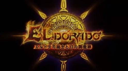 eldora008