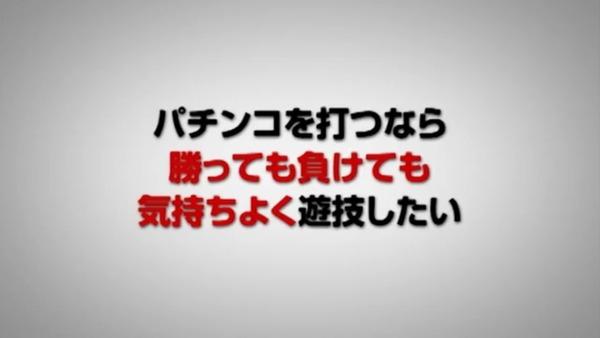 CRまわるんパチンコ大海物語3025