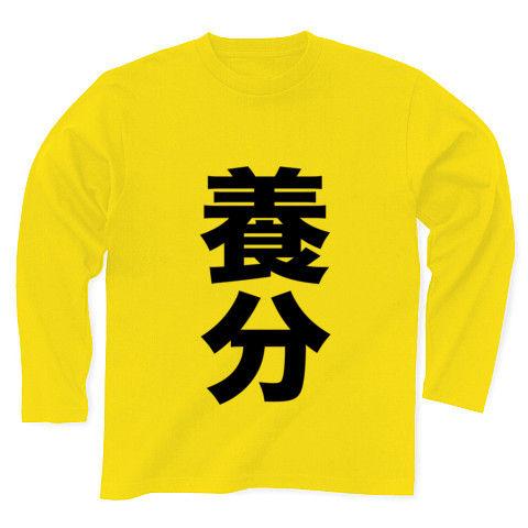 youbun