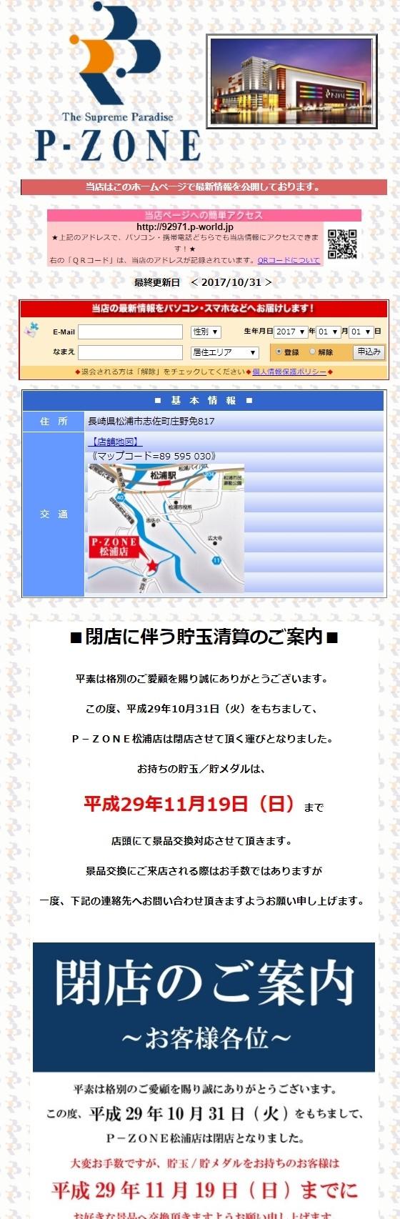 長崎北002