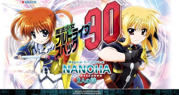nanoha