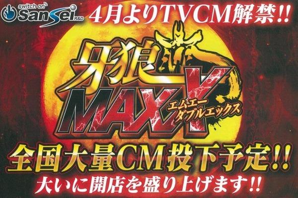 【噂】牙狼MAXXのテレビCMが自粛になるかもらしい…