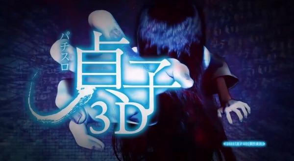 貞子3D011