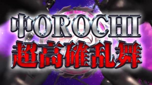 orochi022
