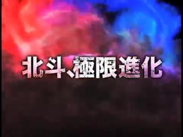 ぱちんこCR北斗の拳6拳王038