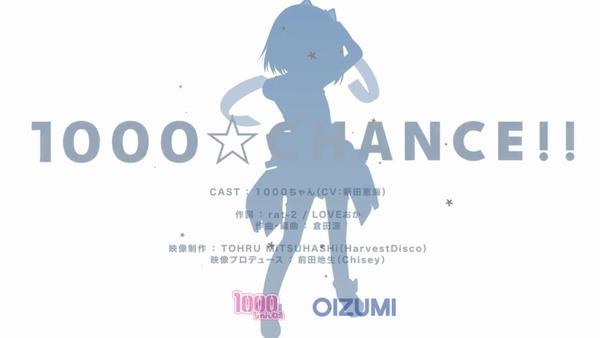 1000ちゃん030