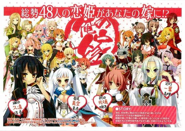戦国恋姫09