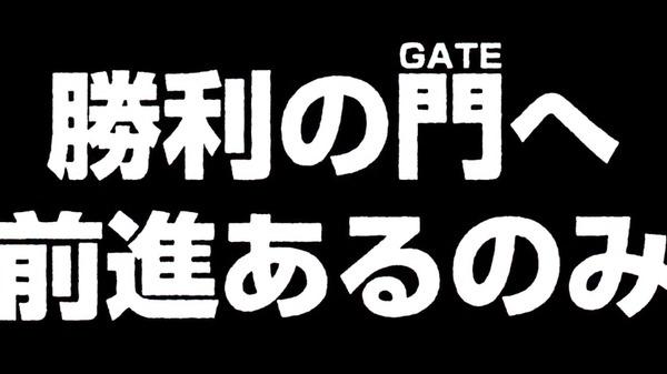 gate017