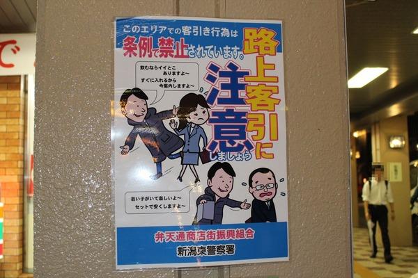 新潟来店イベント008