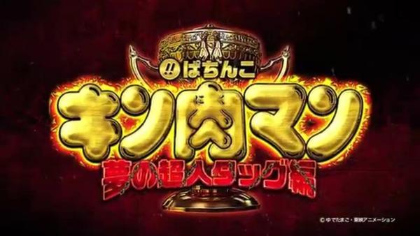 ぱちんこキン肉マン夢の超人タッグ編023