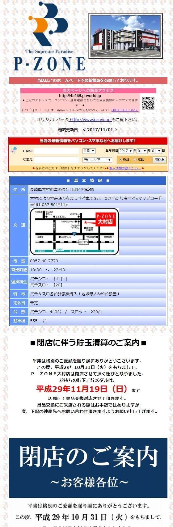 長崎南003