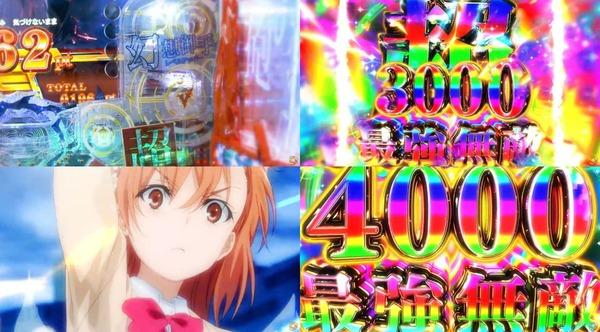 超電磁砲07