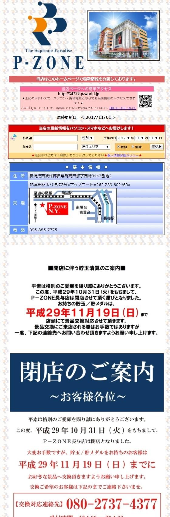 長崎南002