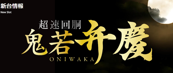 oniwakabenkei