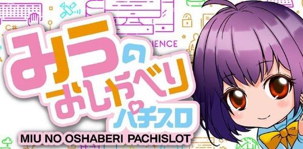 【新台】 岡崎産業「Sみうのおしゃべりパチスロ」の筐体画像が公開される!パネルかわええな
