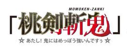 momoken
