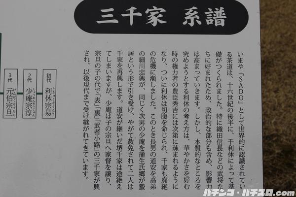 会津若松2-44
