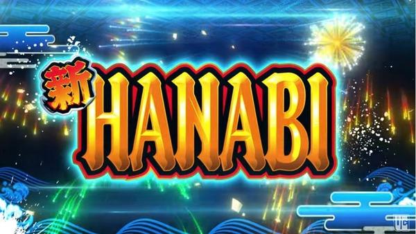 【本日導入開始】「S新ハナビ」直前評判まとめ!アクロスおじさん達ならREG中の目押しは楽勝だよな!【102%】