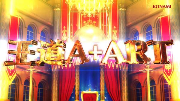 【新台】コナミ「マジカルハロウィンToT」の簡易スペック情報きたぞー マジハロ5とほぼ同じスペックのA+ART機
