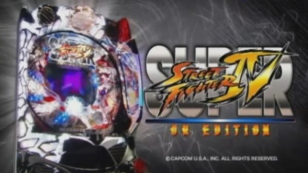 スーパーストリートファイターⅣ CR EDITION025
