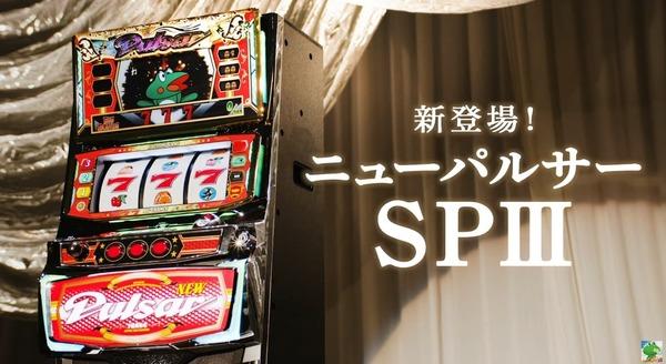 ニューパルSP3-07-min