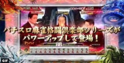 麻雀格闘倶楽部参01