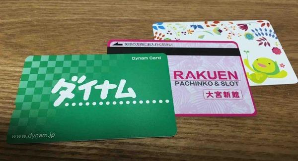 会員カード20190821
