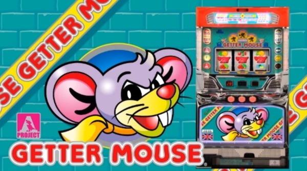 ゲッターマウス038