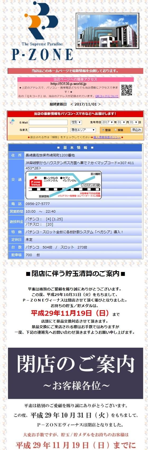 長崎北001