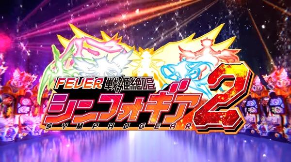 Pフィーバー戦姫絶唱シンフォギア2(14)