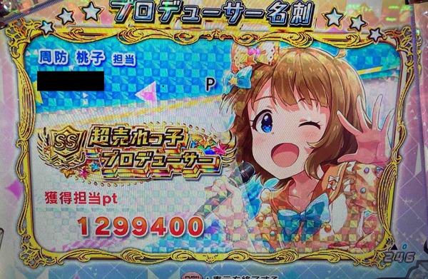 【画像あり】PFアイドルマスターミリオンライブ!のNGワードwwwwwww