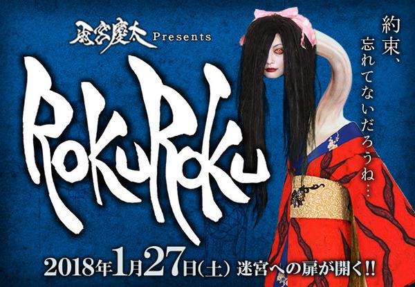 rokuroku20200130