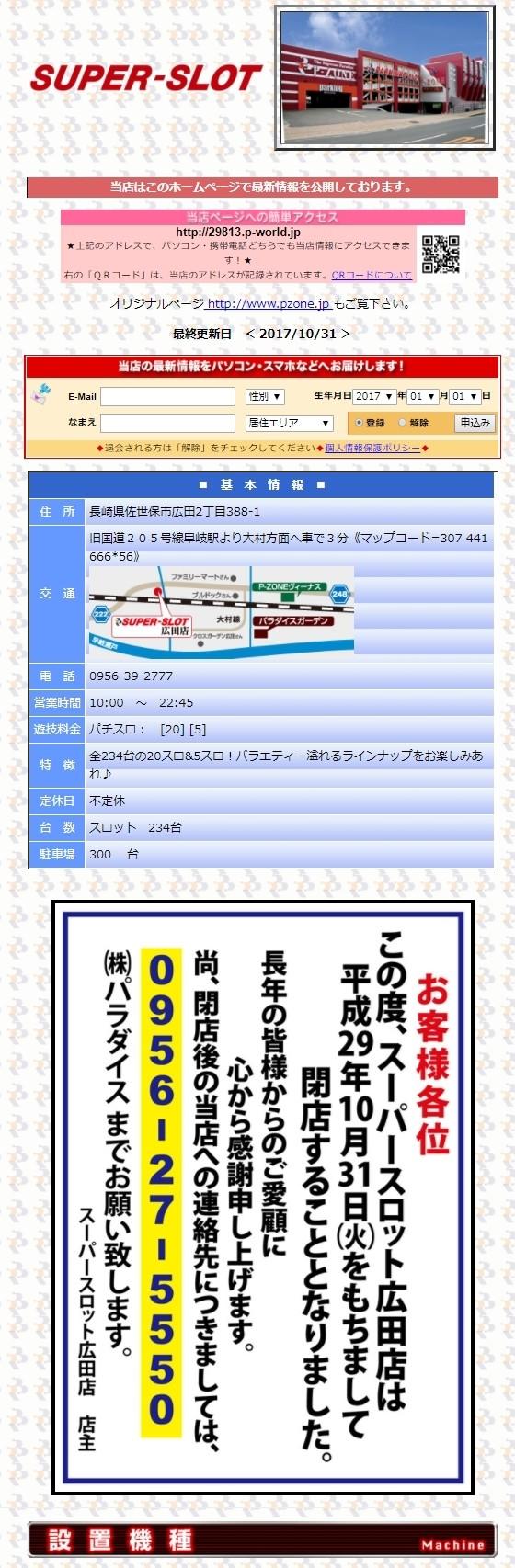 長崎北004