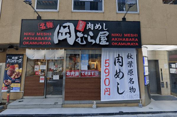 okamuraya-min