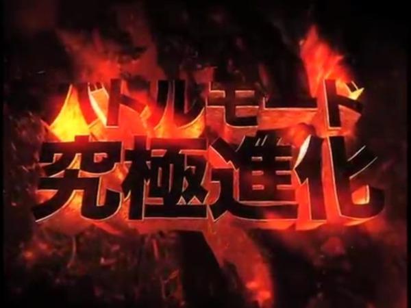 ぱちんこCR北斗の拳6拳王013
