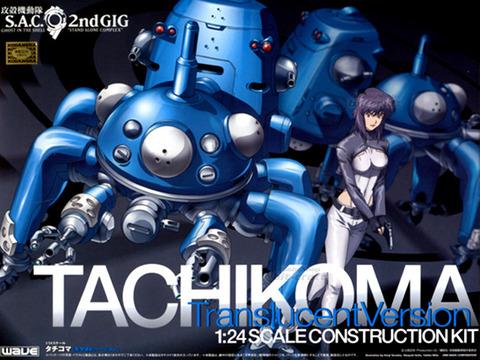 tachikoma_tl