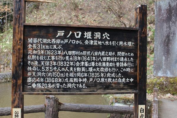 会津若松初日074