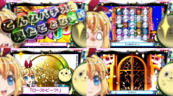実況BINGO倶楽部03