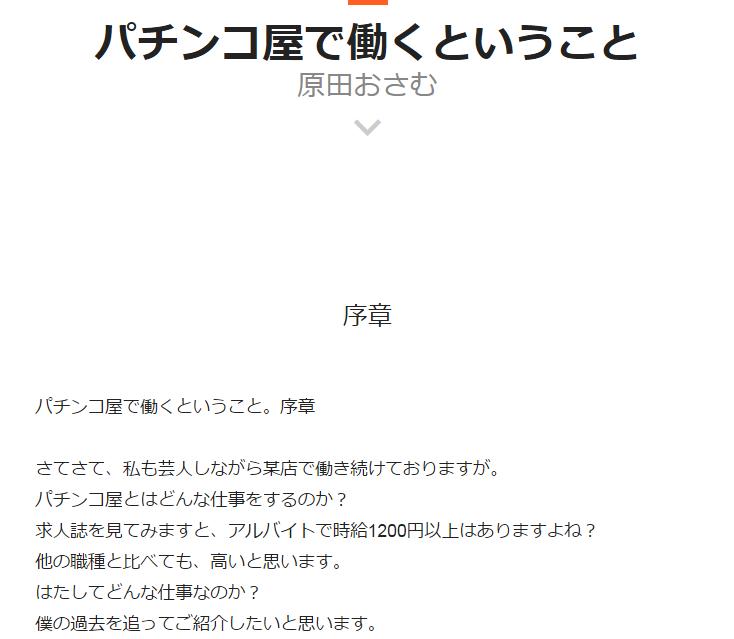 原田おさむの画像 p1_13