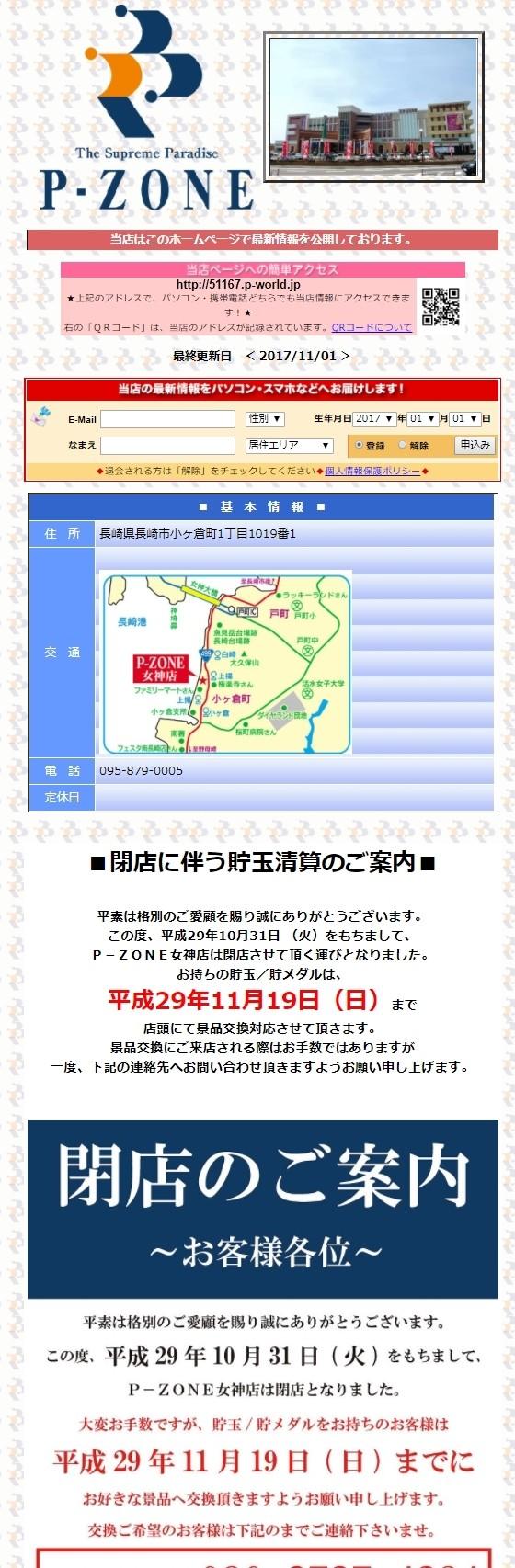 長崎南001