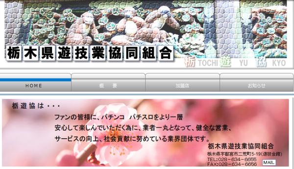 栃木県遊協、全日遊連に対しガチギレ意見書を送りつける「21世紀会決議そのものに問題がある」「高圧的な文章で脅すのやめろ」「もっとやるべき事あるだろ」